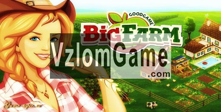 Big Farm Взломанная на Деньги и Золото