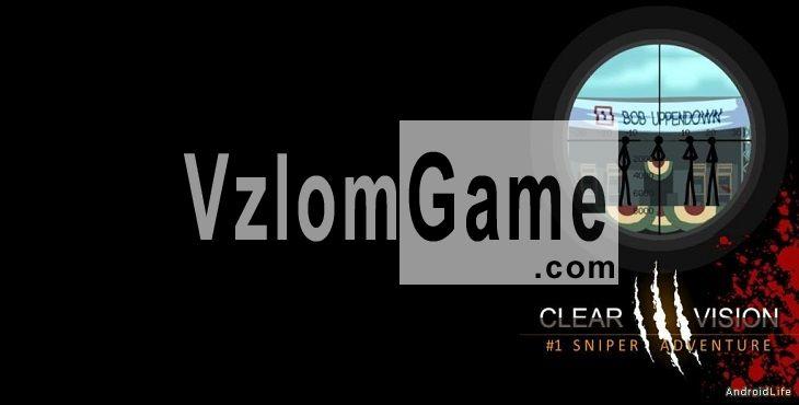 Clear Vision 3 Взломанная на Деньги