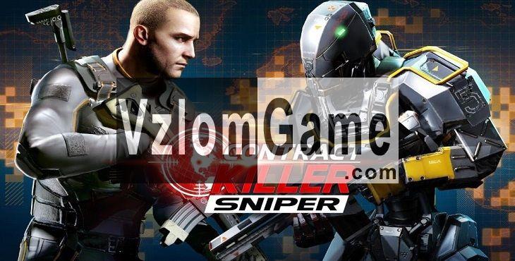 Contract Killer: Sniper Взломанная на Деньги и Золото