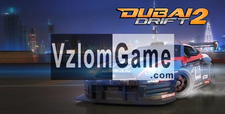 Dubai Drift 2 Взломанная на Деньги и Открыть Все Автомобили