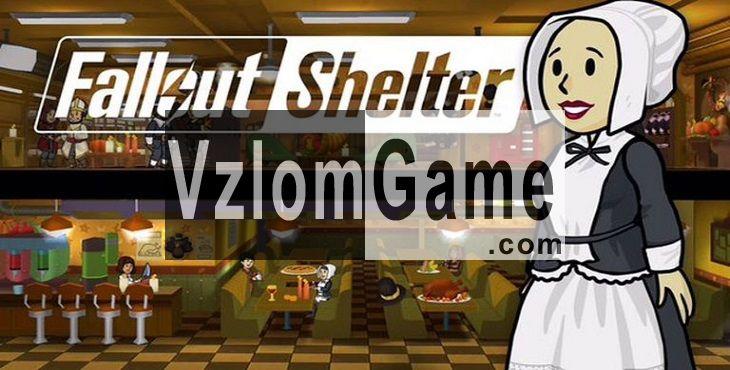 Fallout Shelter Взломанная на Ланч боксы и Кейсы