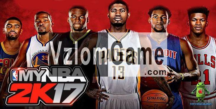 My NBA 2K17 Взломанная на Деньги