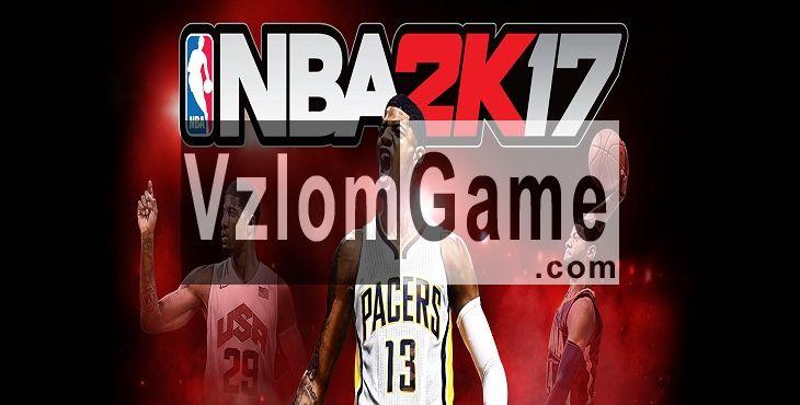 NBA 2K17 Взломанная на Деньги