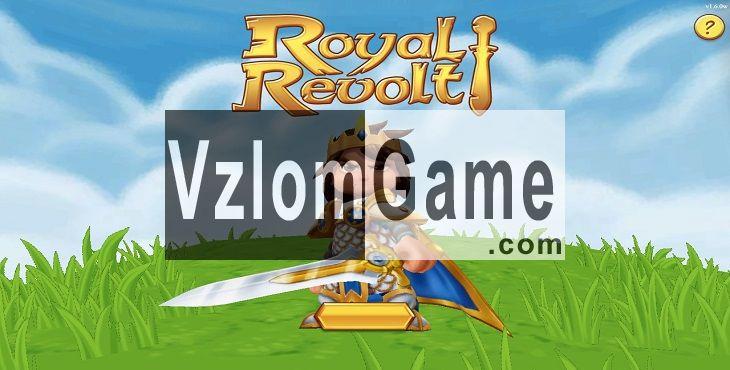 Royal Revolt Взломанная на Алмазы и Деньги
