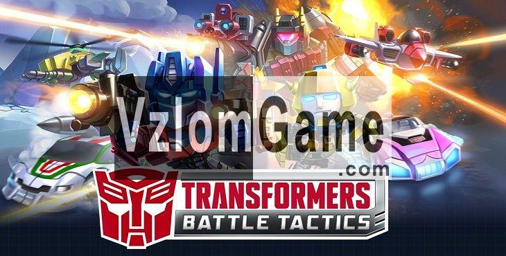 Transformers Battle Tactics Взломанная на Золото и Энергон