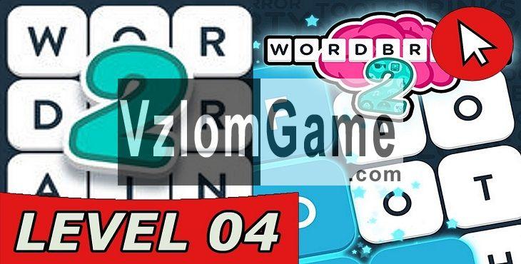 WordBrain 2 Взломанная на Подсказки