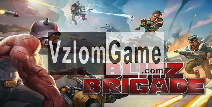 Blitz Brigade Взломанная на Диаманты и Деньги