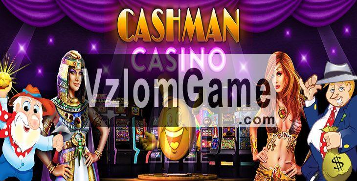 Cashman Casino Взломанная на Деньги