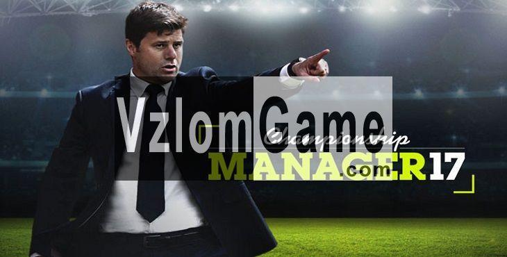 Championship Manager 17 Взломанная на Деньги