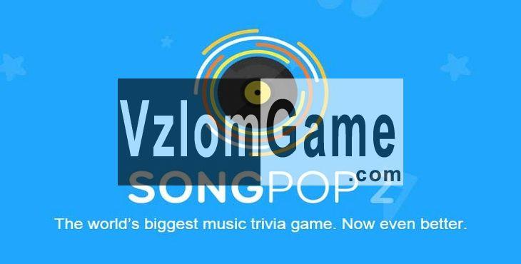 SongPop 2 Взломанная на Деньги