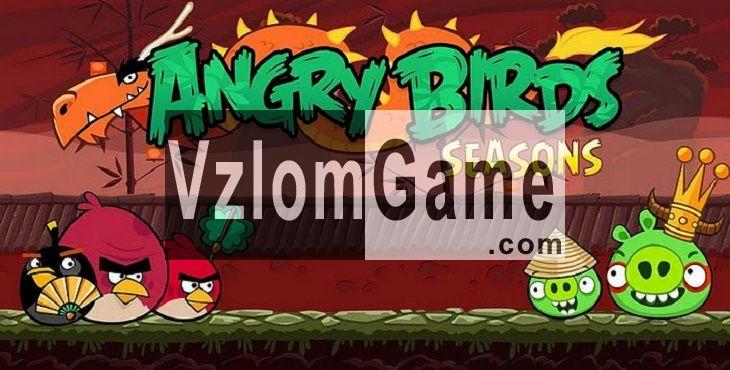 Angry Birds Seasons Взломанная на Деньги и Золотые Яйца