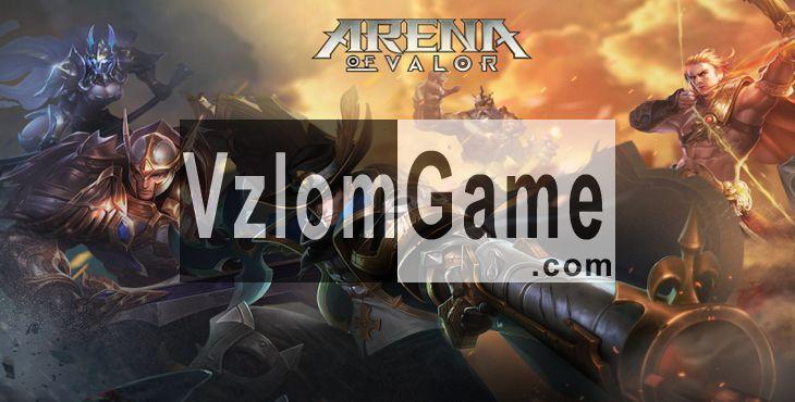 Arena of Valor Взломанная на Золото, Ваучеры и Алмазы
