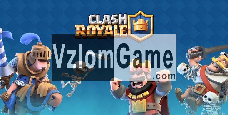 Clash Royale Взломанная на Кристаллы и Деньги