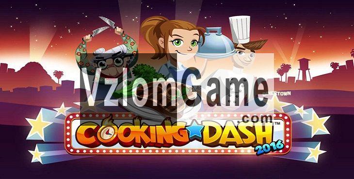 Cooking Dash 2016 Взломанная на Золото и Деньги