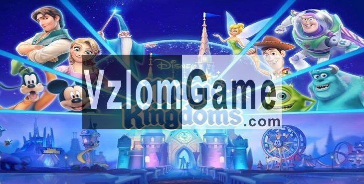Disney Magic Kingdoms Взломанная на Кристаллы и Открыть Все