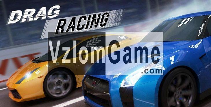 Drag Racing Взломанная на Деньги и РП