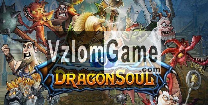 Dragon Soul Взломанная на Кристаллы и Деньги