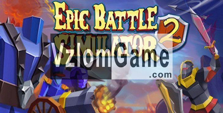 Epic Battle Simulator 2 Взломанная на Кристаллы и Деньги