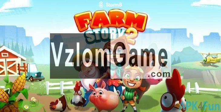 Farm Story 2 Взломанная на Алмазы и Деньги