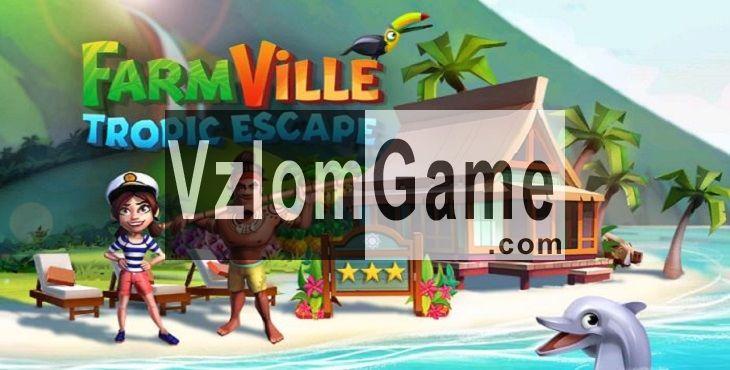 FarmVille: Tropic Escape Взломанная на Кристаллы и Деньги