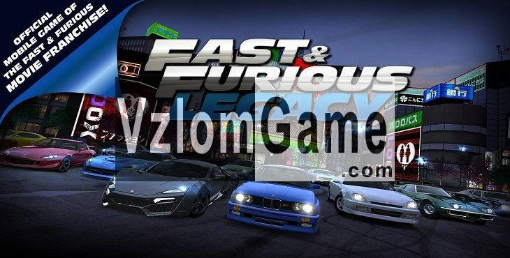 Fast and Furious Legacy Взломанная на Золото и Деньги