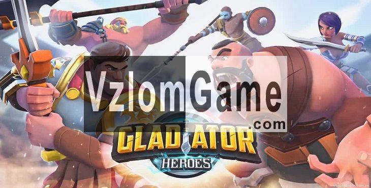 Gladiator Heroes Взломанная на Диаманты