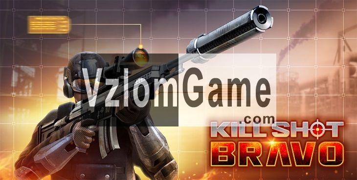 Kill Shot Bravo Взломанная на Деньги, Боеприпасы и Золото