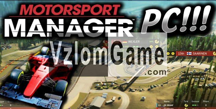 Motorsport Manager Взломанная на Деньги