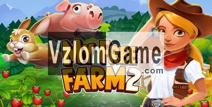 My Free Farm 2 Взломанная на Диаманты