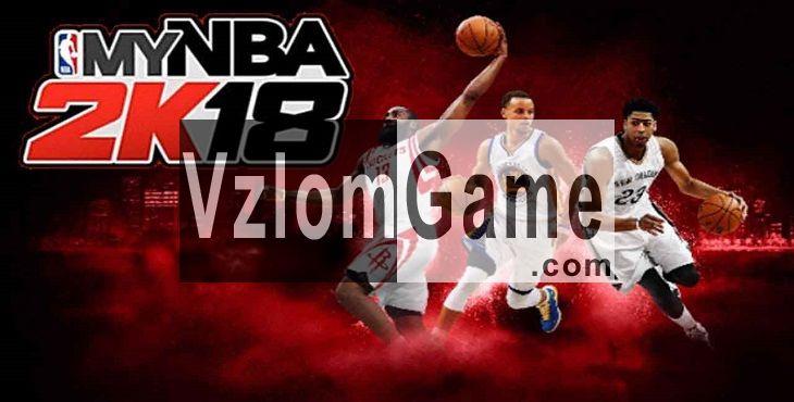 NBA 2K18 Взломанная на Деньги
