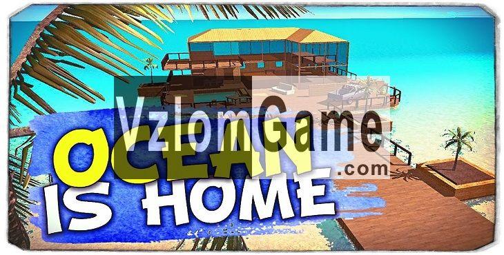 Ocean Is Home Взломанная на Деньги