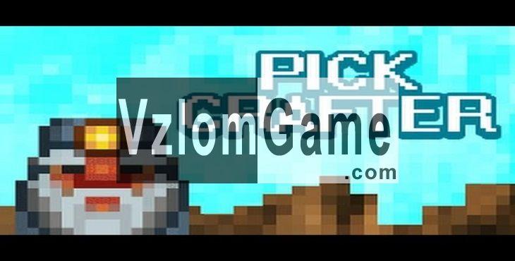 PickCrafter Взломанная на Кирки