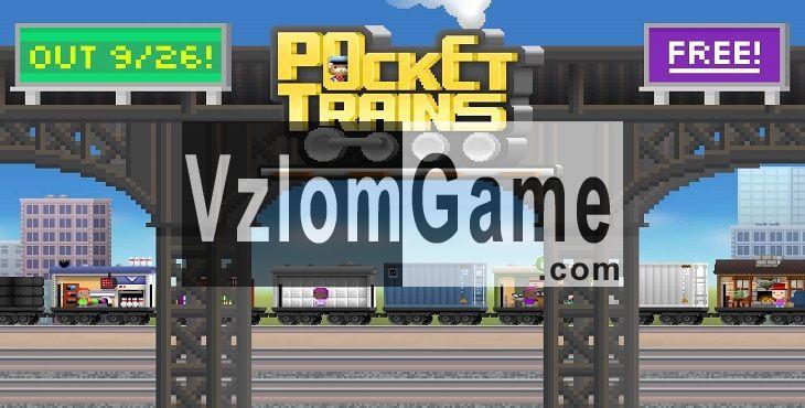 Pocket Trains Взломанная на Деньги