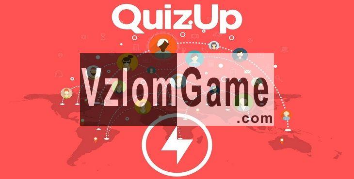 QuizUp Взломанная на Кристаллы и Деньги
