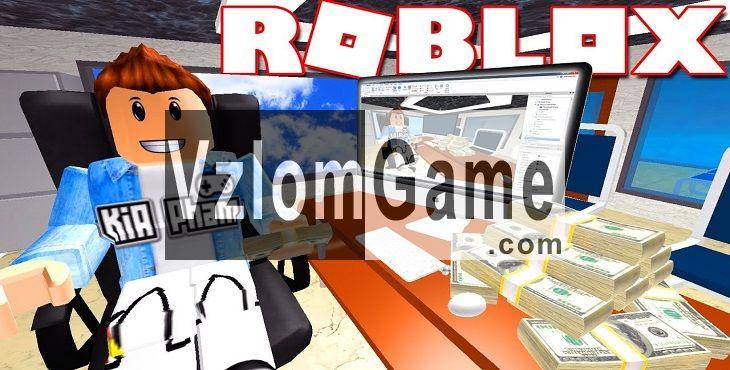 ROBLOX Взломанная на ROBUX/Деньги