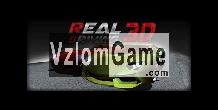 Real Driving 3D Взломанная на Деньги