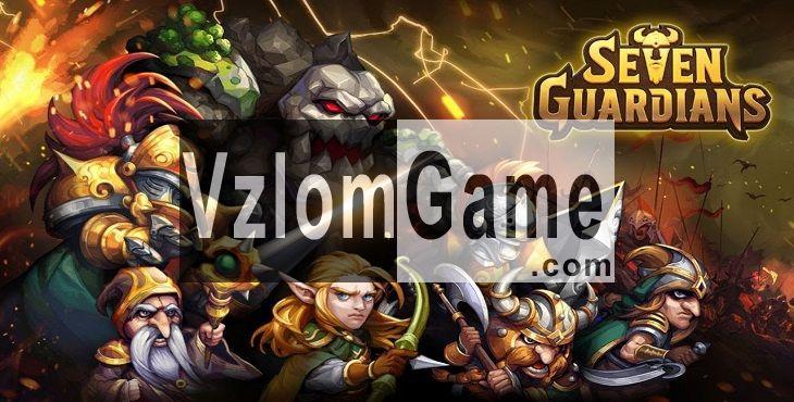 Seven Guardians Взломанная на Диаманты и Золото