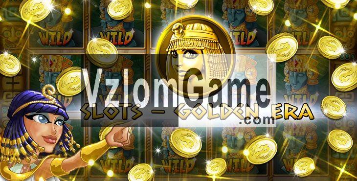Slots Era Взломанная на Алмазы и Деньги