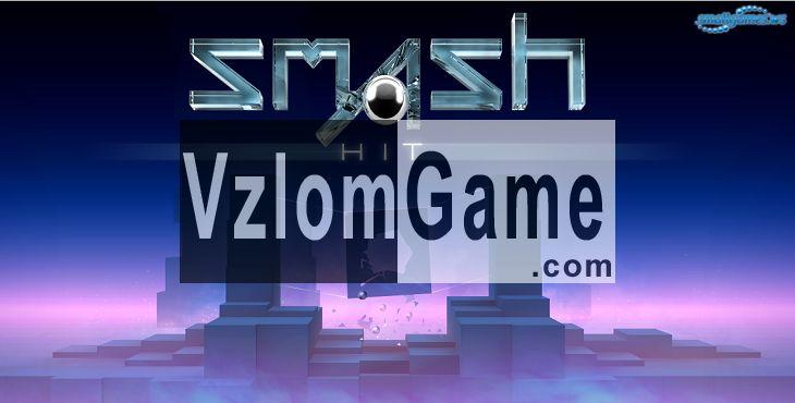 Smash Hit Взломанная на Шары и Премиум