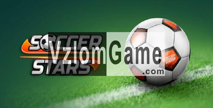 Soccer Stars Взломанная на Деньги