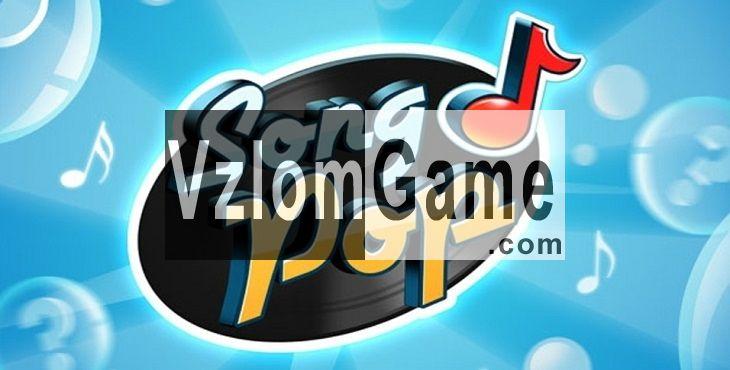 SongPop Взломанная на Деньги и VIP