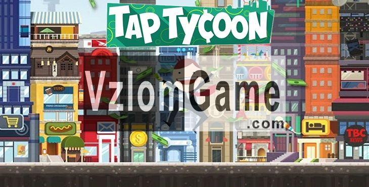Tap Tycoon Взломанная на Диаманты