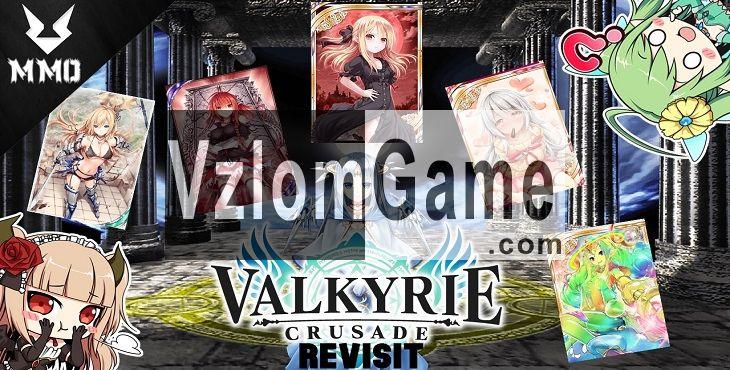 Valkyrie Crusade Взломанная на Кристаллы