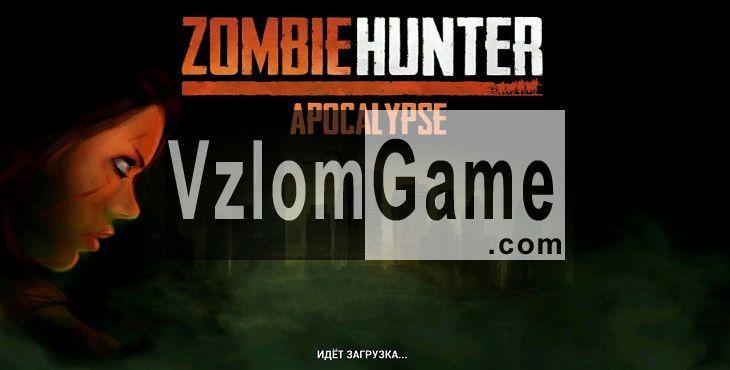 Zombie Hunter Взломанная на Деньги и Золото
