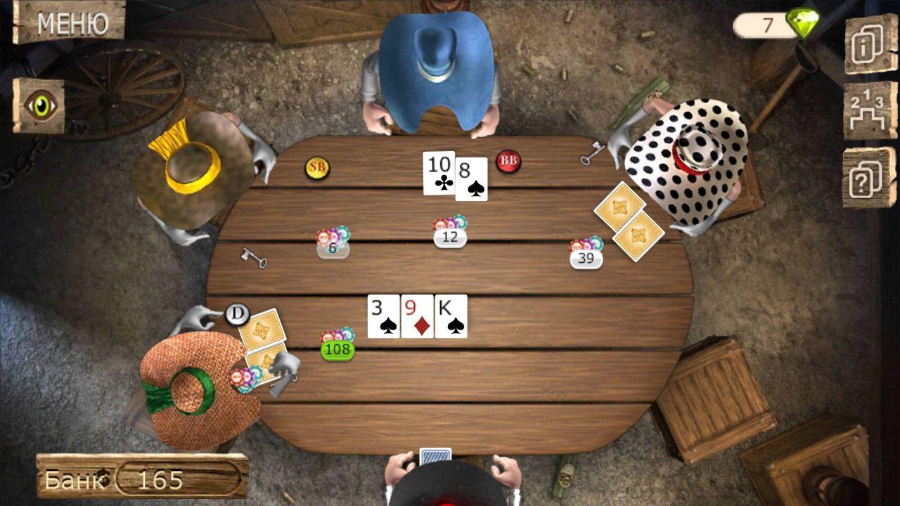 Governor of Poker 2 чит коды
