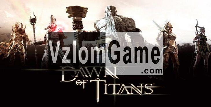 Dawn of Titans Взломанная на Кристаллы и Золото