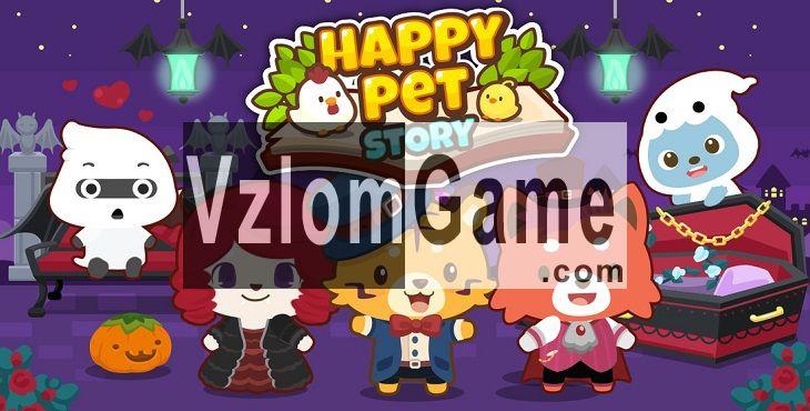 Happy Pet Story Взломанная на Алмазы и Деньги