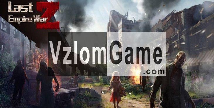 Last Empire-War Z Взломанная на Диаманты