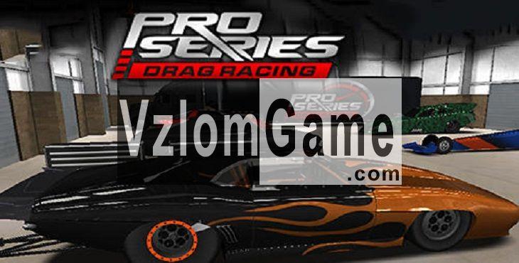 Pro Series Drag Racing Взломанная на Золото и Деньги